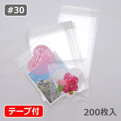 OPP袋 テープ付標準リスト