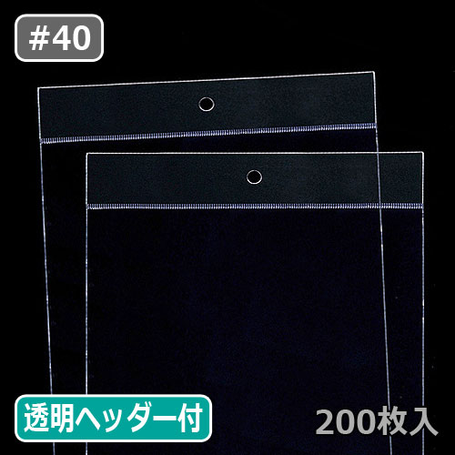 OPP袋 透明ヘッダー付厚口リスト