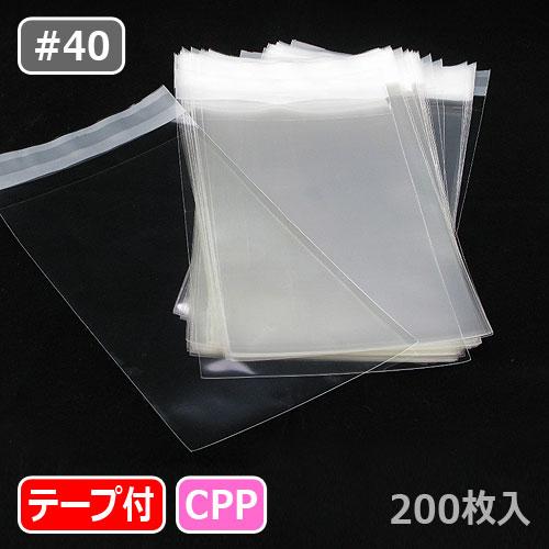 CPP袋 テープ付厚口リスト